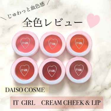 ダイソー×IT GIRL クリームチーク&リップ/DAISO/ジェル・クリームチーク by サヤコ