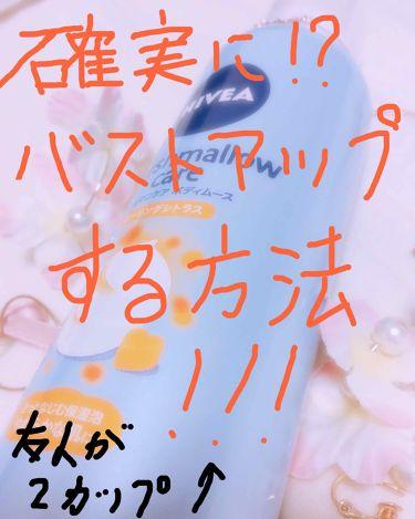 pink_blush_wcb5さんの「ニベアニベア マシュマロケア ボディムース シルキーフラワー<ボディローション・ミルク>」を含むクチコミ
