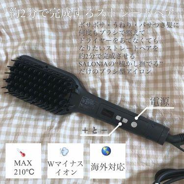 SALONIA ストレートヒートブラシ/SALONIA/ヘアケア美容家電を使ったクチコミ(2枚目)