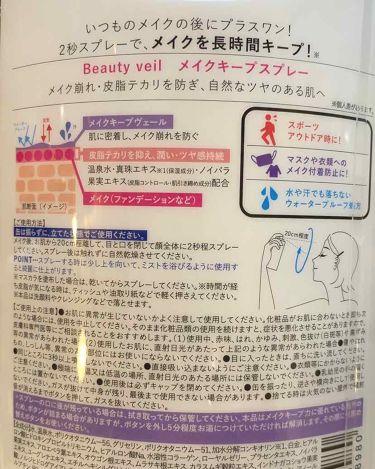 ビューティヴェール メイクキープスプレー/ときわ商会/ミスト状化粧水を使ったクチコミ(2枚目)