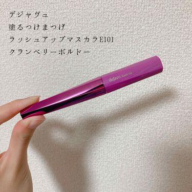 塗るつけまつげ ラッシュアップ/デジャヴュ/マスカラを使ったクチコミ(2枚目)