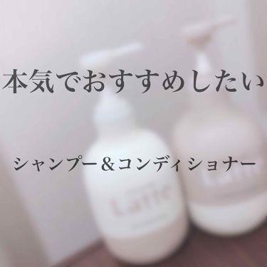 マー&ミーラッテシャンプー/マー&ミー ラッテ/シャンプー・コンディショナーを使ったクチコミ(1枚目)