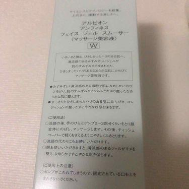 アンフィネス フェイス ジェル スムーサー/ALBION/美容液を使ったクチコミ(2枚目)
