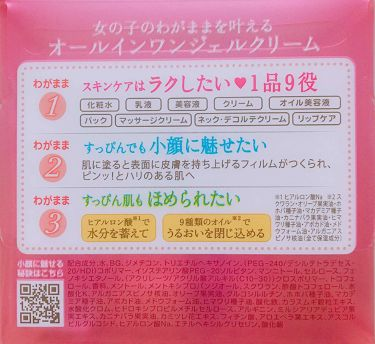 ミミチュール すっぴんカプセルインクリーム/クラブ/オールインワン化粧品を使ったクチコミ(2枚目)