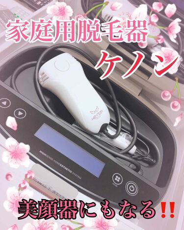 家庭用脱毛器 ケノン(ke-non)/エムテック/ボディケア美容家電を使ったクチコミ(1枚目)
