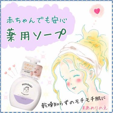 薬用泡フェイス&ボディソープ/MEDIBABY/洗顔フォームを使ったクチコミ(1枚目)