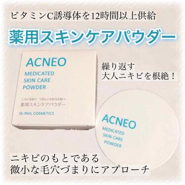 薬用 スキンケア パウダー/アクネオ/プレストパウダーを使ったクチコミ(1枚目)