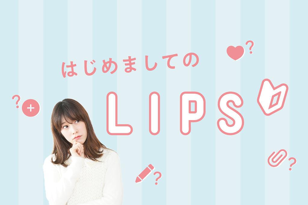 初心者ユーザーさんに届け♡ LIPSの楽しい使い方を徹底レクチャーのサムネイル
