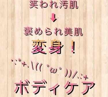 miyabiさんの「ハウス オブ ローゼOh! Baby ボディ スムーザー <ボディスクラブ>」を含むクチコミ