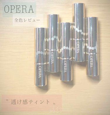 リップティント/OPERA/口紅を使ったクチコミ(1枚目)