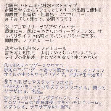 化粧水 ノンアルコールタイプ/ちふれ/化粧水を使ったクチコミ(4枚目)