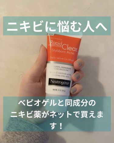 Rapid Clear Stubborn Acne DailyLeave-On Mask/Neutrogena/その他スキンケアを使ったクチコミ(1枚目)