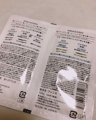 H2O アメニモバランスケア/その他/シャンプー・コンディショナーを使ったクチコミ(2枚目)