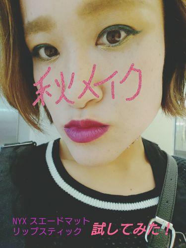 スエードマットリップ/NYX Professional Makeup/口紅を使ったクチコミ(3枚目)