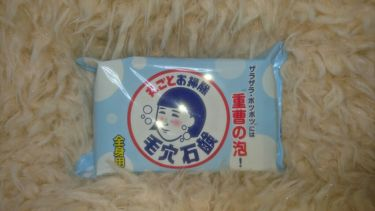 重曹つるつる石鹸/毛穴撫子/ボディ石鹸を使ったクチコミ(1枚目)