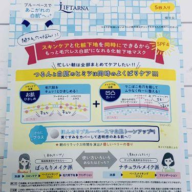 リフターナ ベースメイキングマスク白肌/pdc/化粧下地を使ったクチコミ(2枚目)