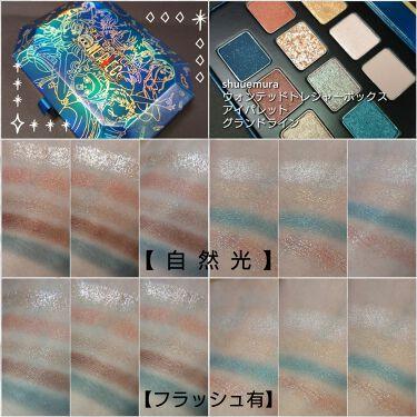 ウォンテッド トレジャーボックス アイパレット グランドライン/shu uemura/パウダーアイシャドウを使ったクチコミ(5枚目)