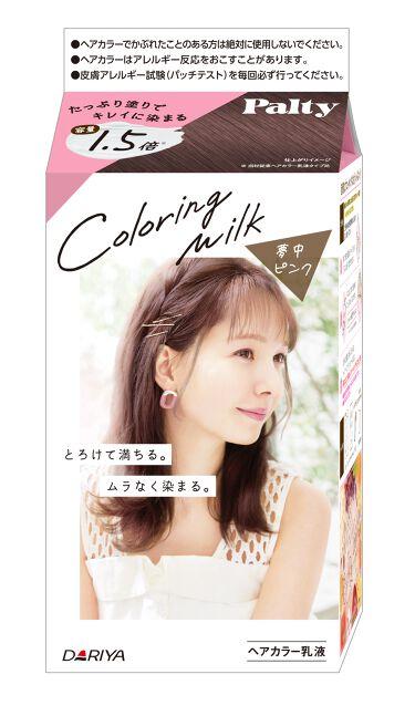 カラーリングミルク 夢中ピンク
