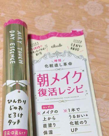 エアリータッチ デイエッセンス/クラブ/美容液を使ったクチコミ(3枚目)