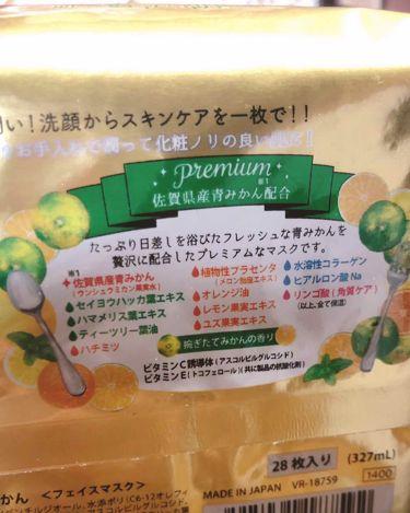 目ざまシート プレミアム 青みかん/サボリーノ/シートマスク・パックを使ったクチコミ(2枚目)