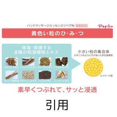 ハンドマッサージエッセンス/Papilio/ハンドクリーム・ケアを使ったクチコミ(4枚目)
