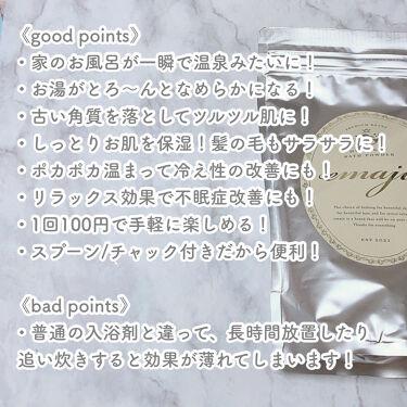 H& 水素バス入浴/てづくり入浴剤/その他を使ったクチコミ(3枚目)