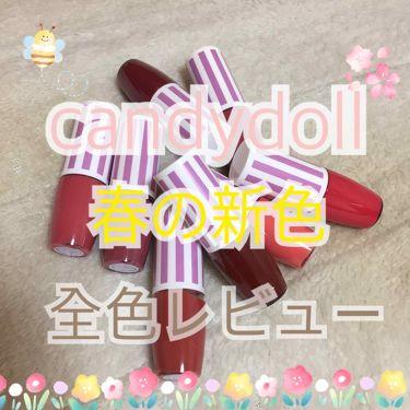 オイルティントリップ/CandyDoll/リップグロスを使ったクチコミ(1枚目)