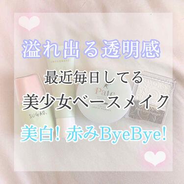 シルク感カラーベース/SUGAO®/化粧下地を使ったクチコミ(1枚目)