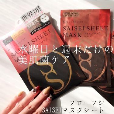 SAISEIシートマスク/UZU BY FLOWFUSHI/シートマスク・パック by 堕天使ちゃん