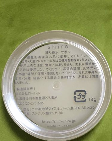 練り香水 サボン/shiro/香水(その他)を使ったクチコミ(3枚目)
