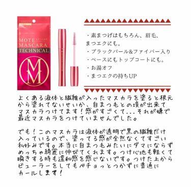 モテマスカラ TECHNICAL 1/フローフシ/マスカラ下地・トップコートを使ったクチコミ(2枚目)