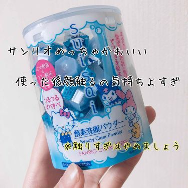 ビューティクリア パウダーウォッシュ/suisai/洗顔パウダーを使ったクチコミ(1枚目)