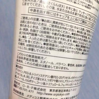 ホットクレンジングジェル/ORP TOKYO/クレンジングジェルを使ったクチコミ(3枚目)