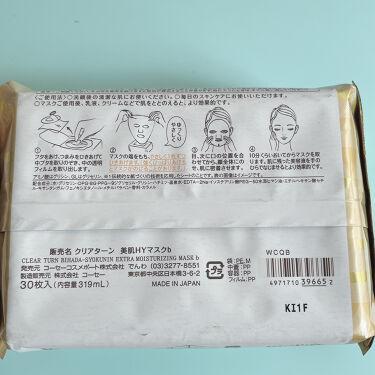 美肌職人 はちみつマスク/クリアターン/シートマスク・パックを使ったクチコミ(3枚目)