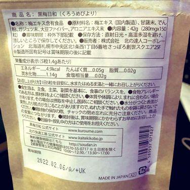 黒梅日和/北の快適工房/健康サプリメントを使ったクチコミ(3枚目)