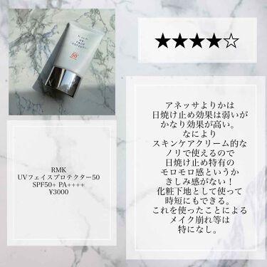 UVフェイスプロテクター50/RMK/日焼け止め(顔用)を使ったクチコミ(3枚目)