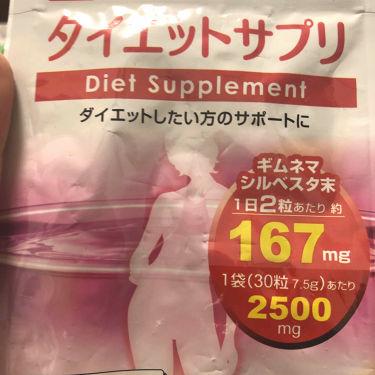 ダイエットサプリ DAISO