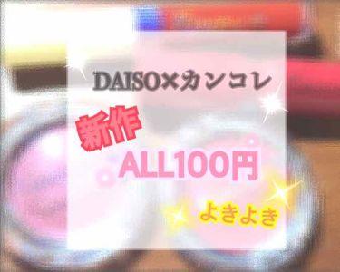 カンコレ×ダイソー コラボコスメ/DAISO/その他を使ったクチコミ(1枚目)