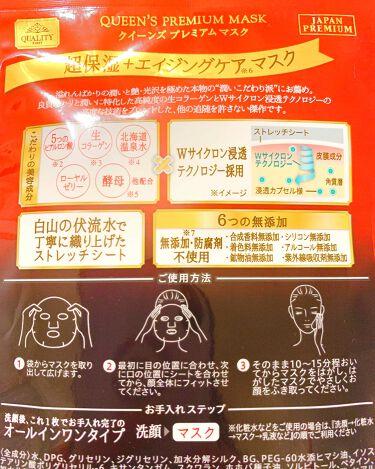 クイーンズプレミアムマスク 超保湿+エイジングケアマスク/クオリティファースト/シートマスク・パックを使ったクチコミ(2枚目)
