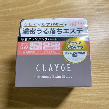 クレンジングバーム モイスト/CLAYGE/クレンジングバームを使ったクチコミ(1枚目)