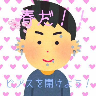 いじゅ on LIPS 「ピアス(ニードル)花粉とマスクで肌が荒れ気分も荒れてます()新..」(1枚目)