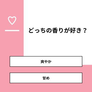 🍌바나나🍌 on LIPS 「【質問】どっちの香りが好き?【回答】・爽やか:33.3%・甘め..」(1枚目)