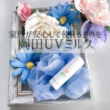 岡田UVミルク/無添加工房OKADA/日焼け止め(顔用)を使ったクチコミ(1枚目)