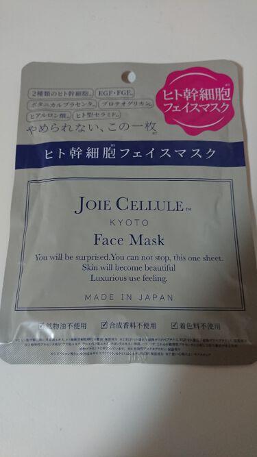 ジョワセリュール フェイスマスク/JOIE CELLULE/シートマスク・パックを使ったクチコミ(1枚目)