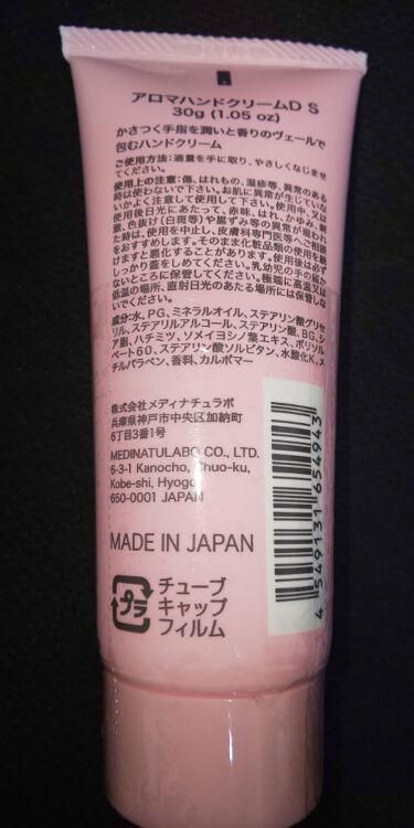 ハンドクリーム サクラの香り/DAISO/ハンドクリーム・ケアを使ったクチコミ(2枚目)