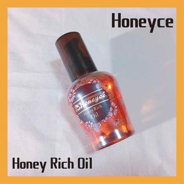 ハニーリッチオイル/Honeyce'(ハニーチェ)/アウトバストリートメントを使ったクチコミ(2枚目)