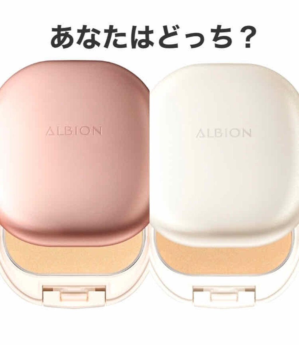 ファンデーション アルビオン アルビオンファンデーションの色選びと使い方!口コミと成分からあなたに合うかチェック