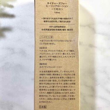 ネイチャーズフォー ヒーリングローション/Natures for/化粧水を使ったクチコミ(4枚目)