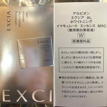 ホワイトニング イマキュレート エッセンス IDD/エクシア AL/美容液を使ったクチコミ(1枚目)