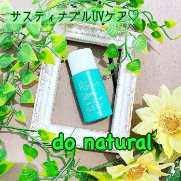 コンフォート UV ミルク [ラスター クリア]/do natural/日焼け止め(顔用)を使ったクチコミ(1枚目)